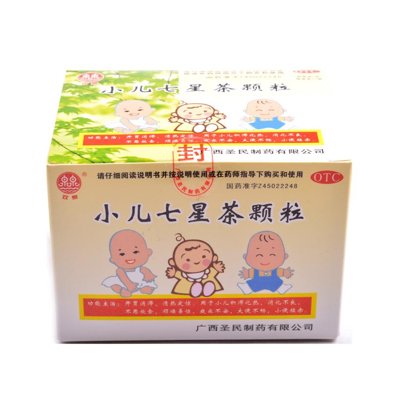 小儿七星茶颗粒7g*10袋