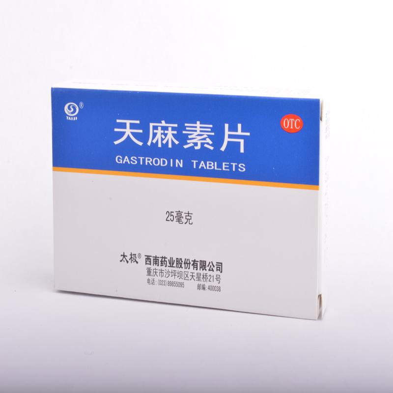 天麻素片25mg*40s