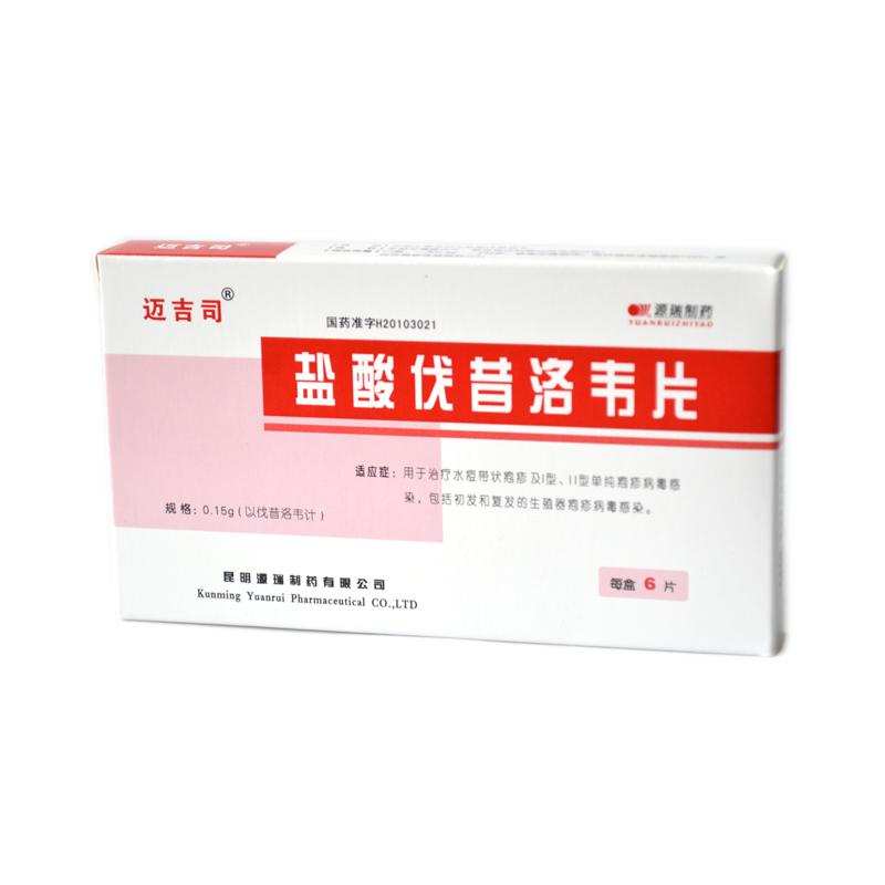 盐酸伐昔洛韦片0.15g/片*6片/板*1板/盒