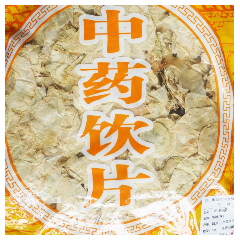 木蝴蝶四川/净制/1kg/袋