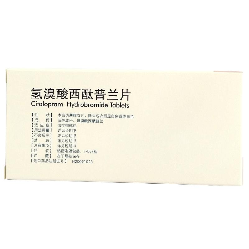氢溴酸西酞普兰片20mg/片*14片