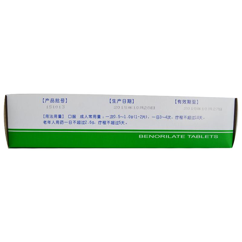 贝诺酯片(扑炎痛)0.5g*12s*50板