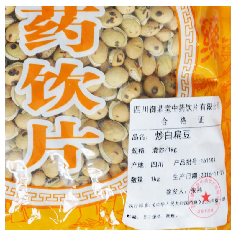 炒白扁豆 四川/清炒/1kg/袋