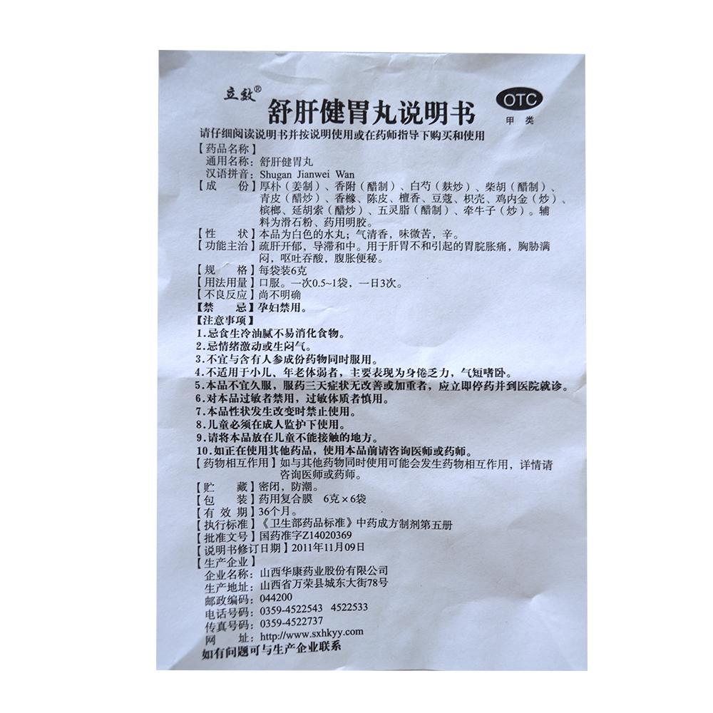 舒肝健胃丸6g*6袋