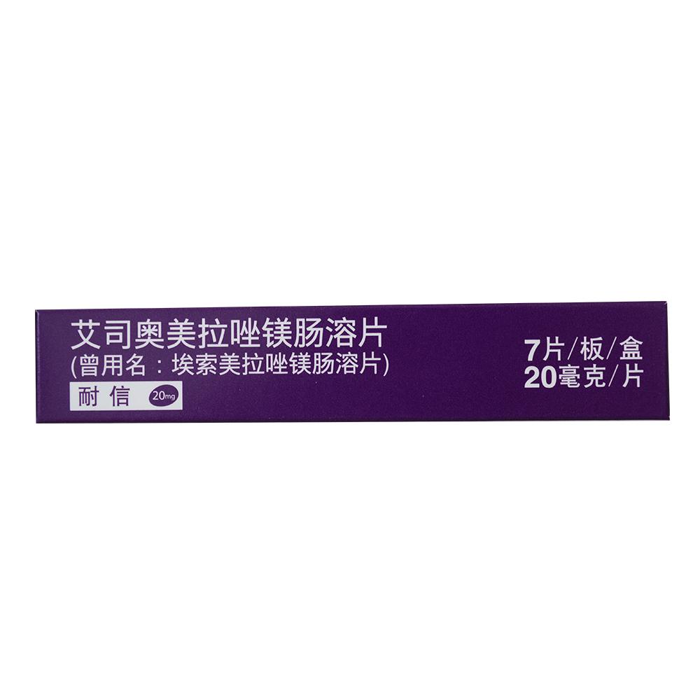 艾司奥美拉唑镁肠溶片20mg*7片