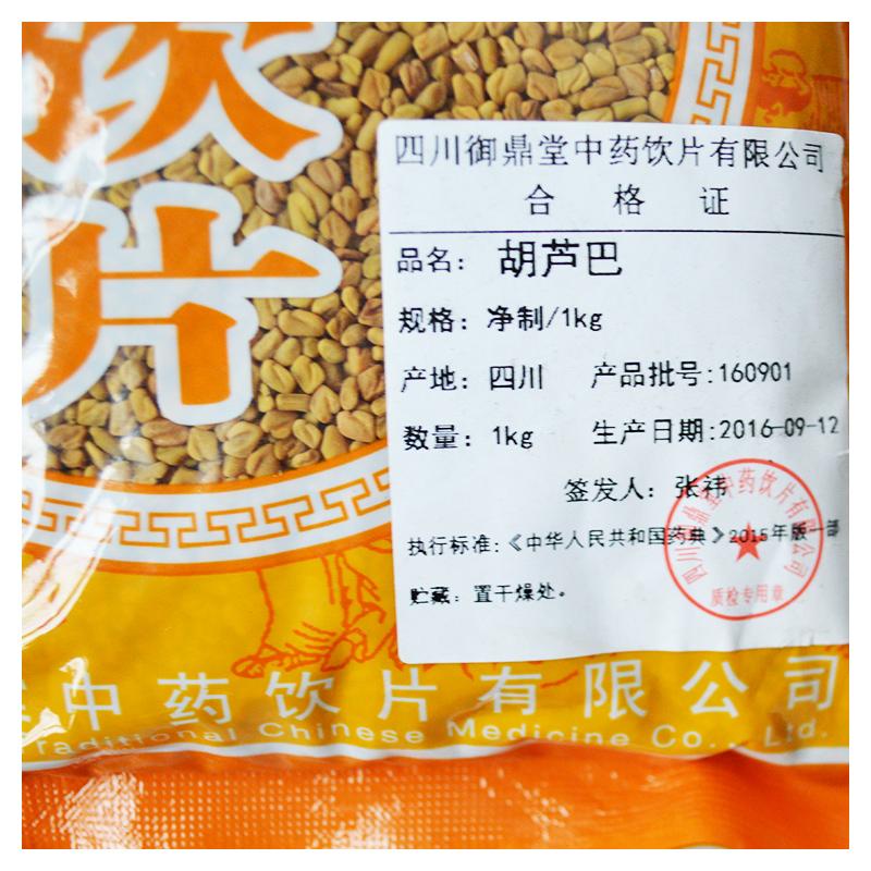 胡芦巴 净制1kg/袋