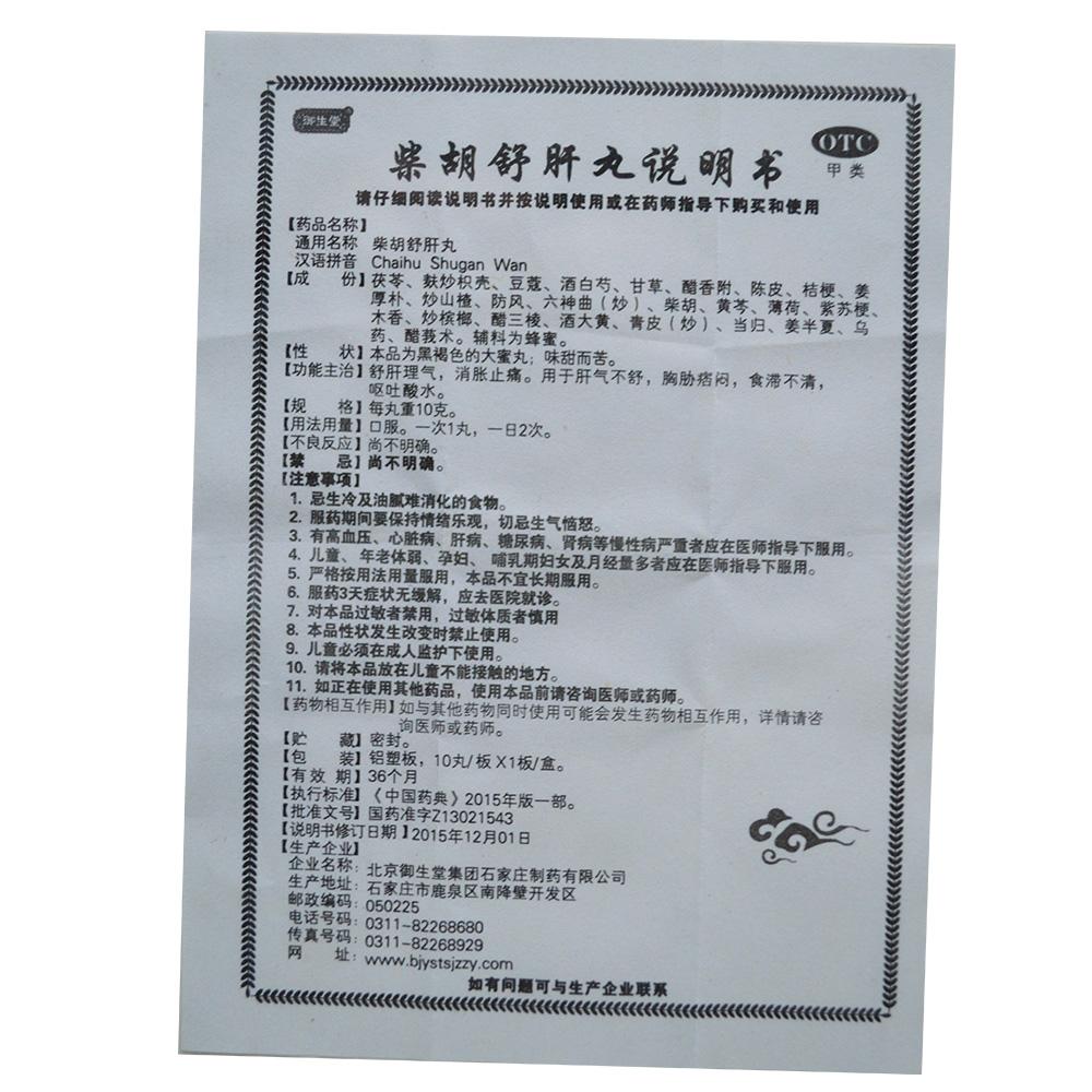 柴胡舒肝丸(大蜜丸)10g*10丸*1板