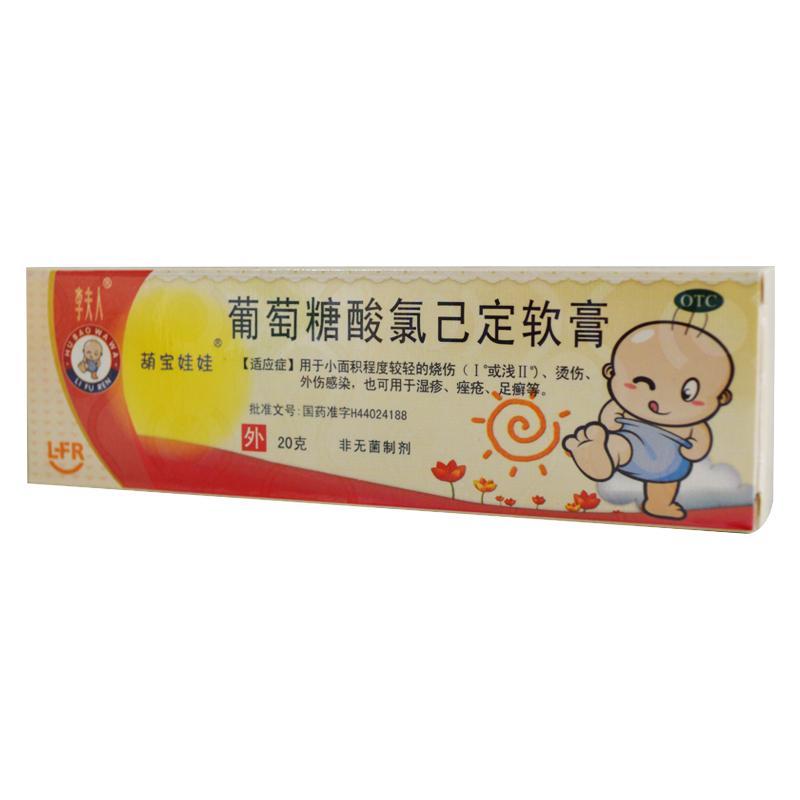 葡萄糖酸氯己定软膏20g:0.2%