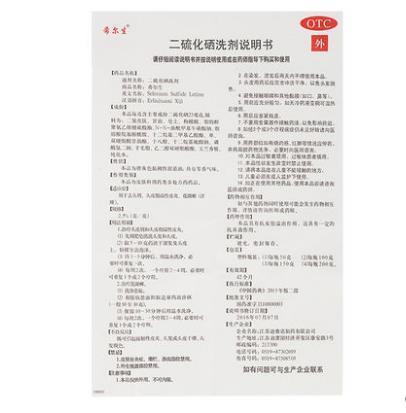 二硫化硒洗剂50g:2.5%(g/g)
