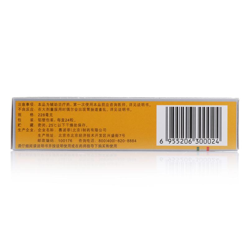 多烯磷脂酰胆碱胶囊228mg*24粒