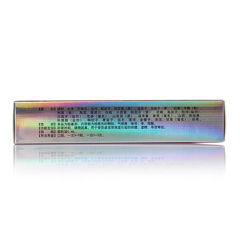 锁阳补肾胶囊18粒/板×2板/盒