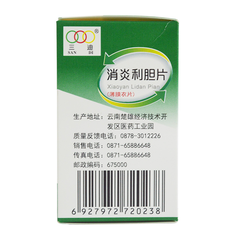 消炎利胆片0.26g*100片/瓶 薄膜衣片