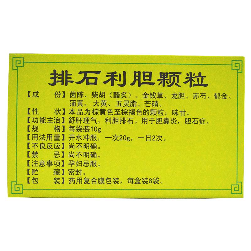 排石利胆颗粒10g*8袋