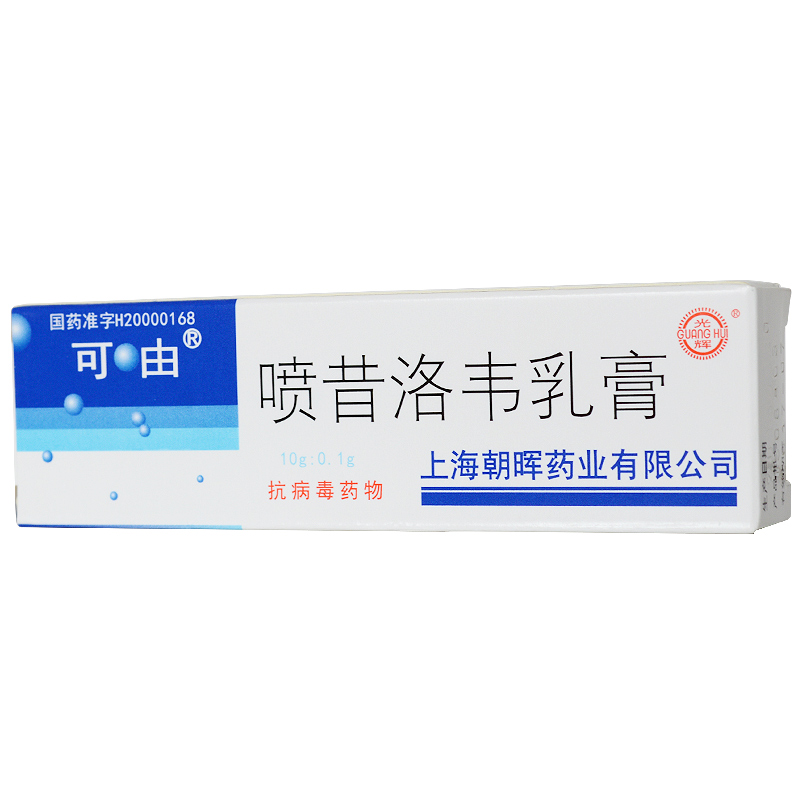 喷昔洛韦乳膏10g:0.1g