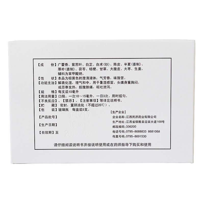 藿香正气合剂10ml*5支/盒