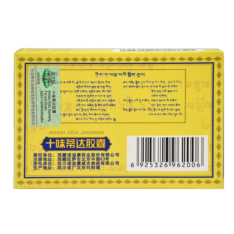 十味蒂达胶囊0.45g*20粒