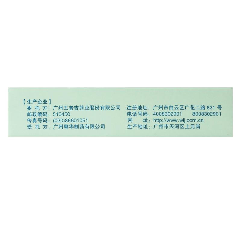 广州 人丹 1.725g