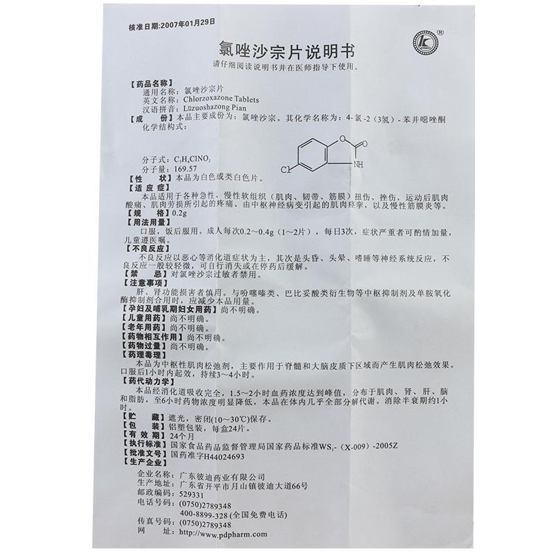 氯唑沙宗片 0.2g*24s