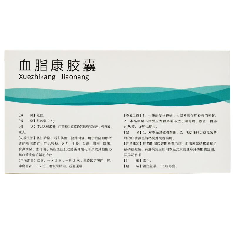 血脂康胶囊0.3g×12s