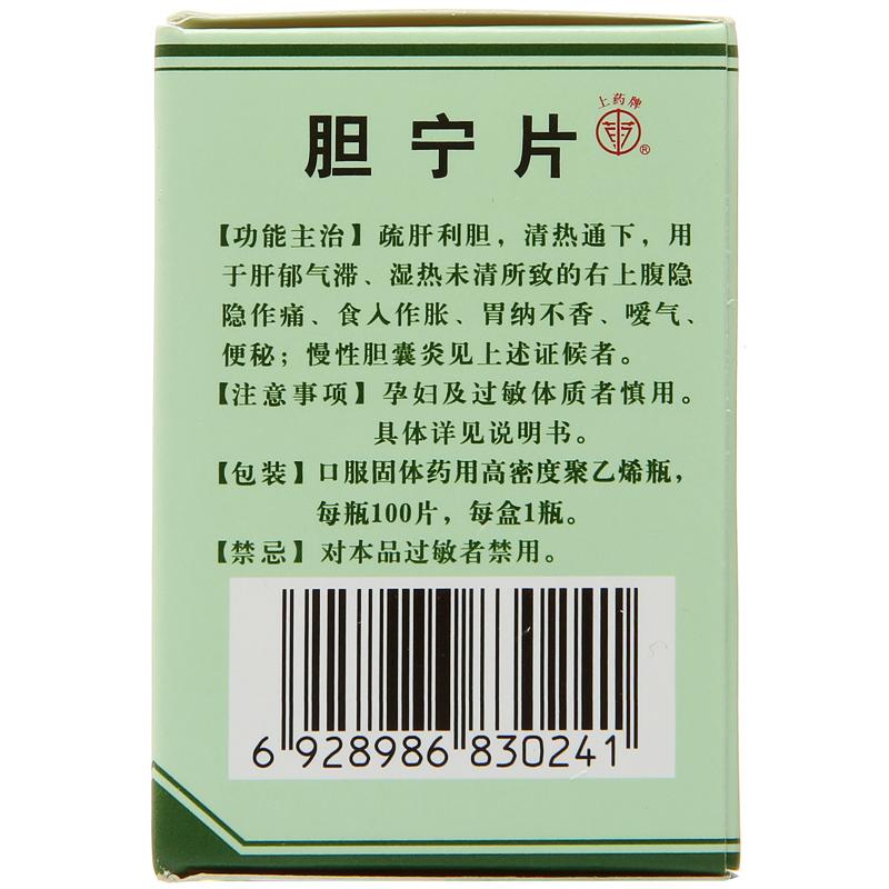 胆宁片0.36g*100片 薄膜衣片