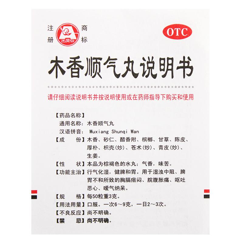 木香顺气丸3g*10袋