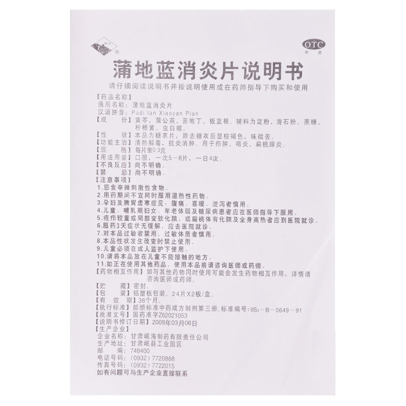 蒲地蓝消炎片0.3g*48片