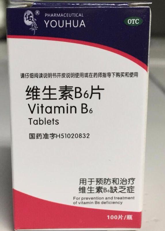 佑华 维生素B6片 10mg*100s