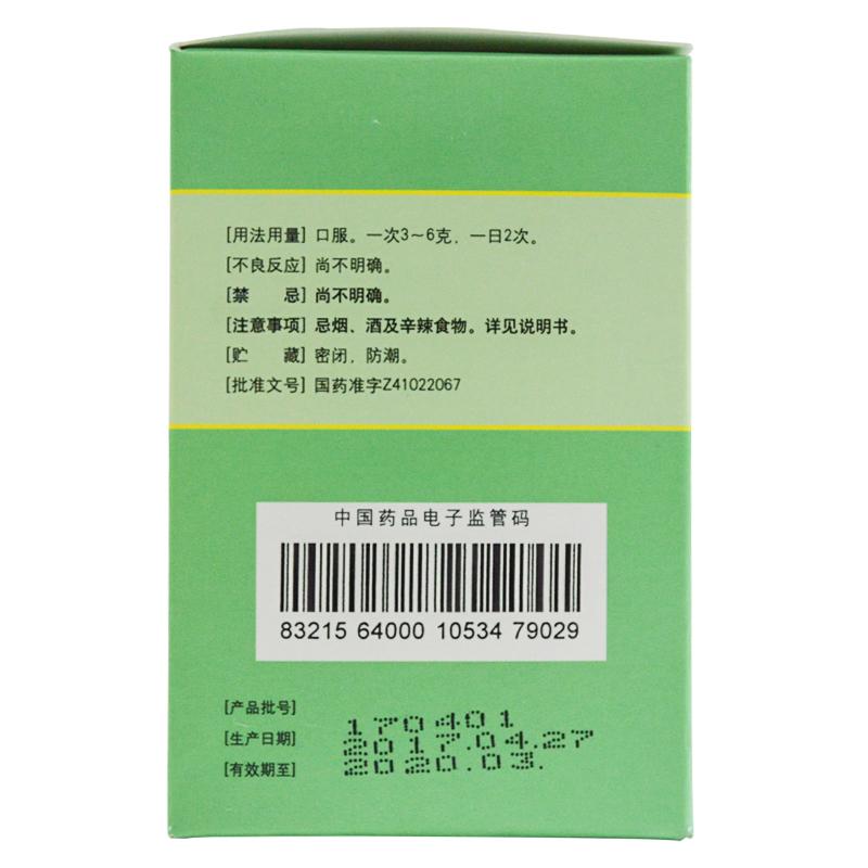 龙胆泻肝丸6g*10袋