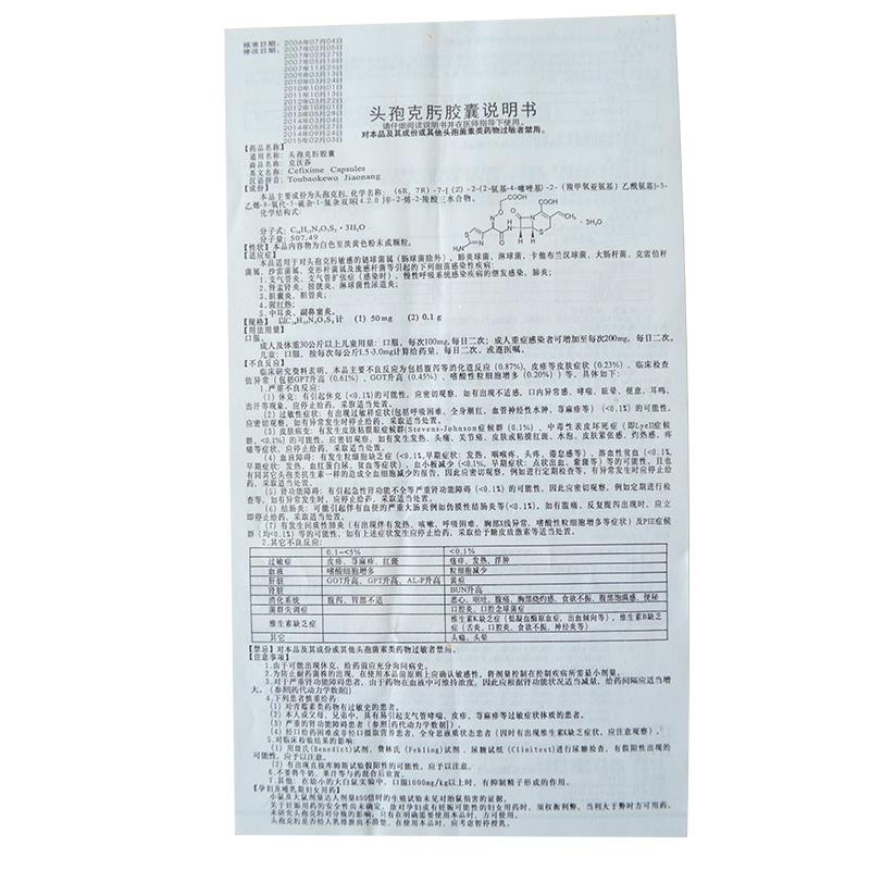 头孢克肟胶囊0.1g*11粒