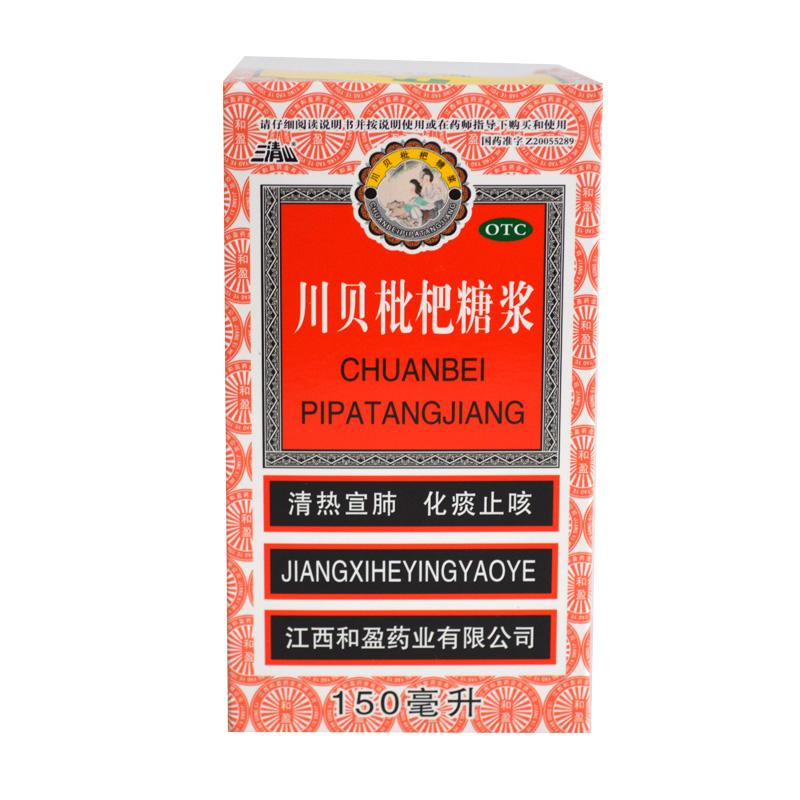川贝枇杷糖浆150ml/盒