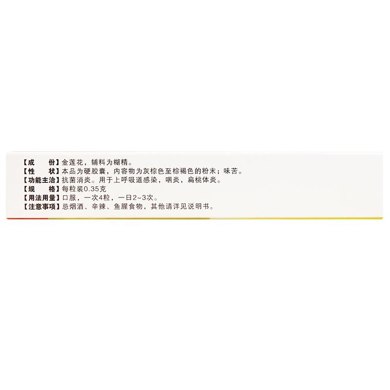 益康 金莲花胶囊 035g*24片盒