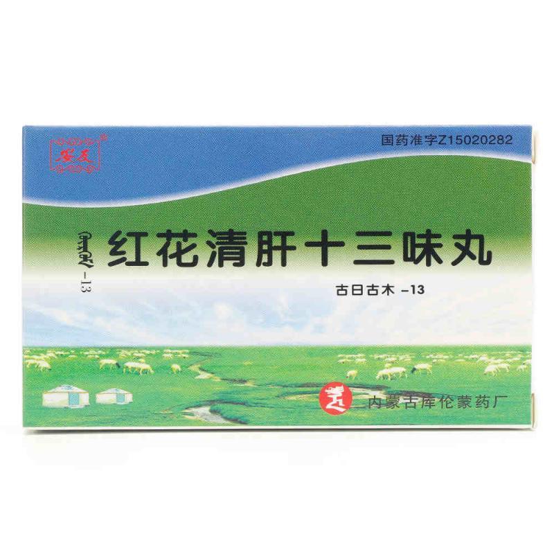 红花清肝十三味丸60丸