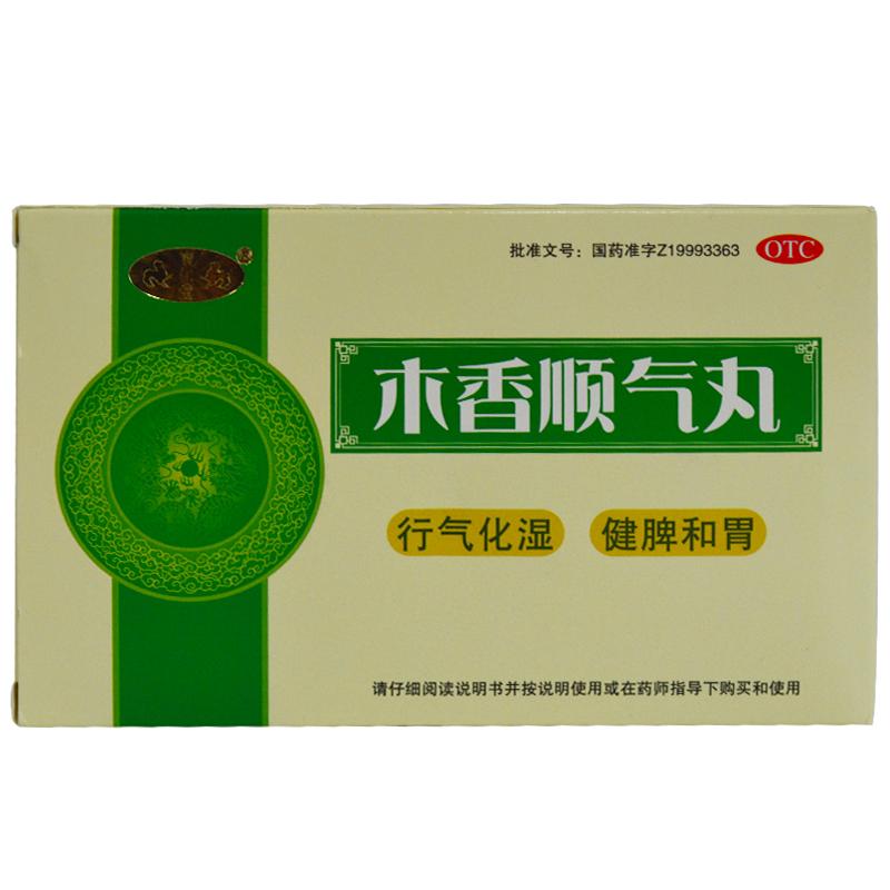 木香顺气丸6g*9袋