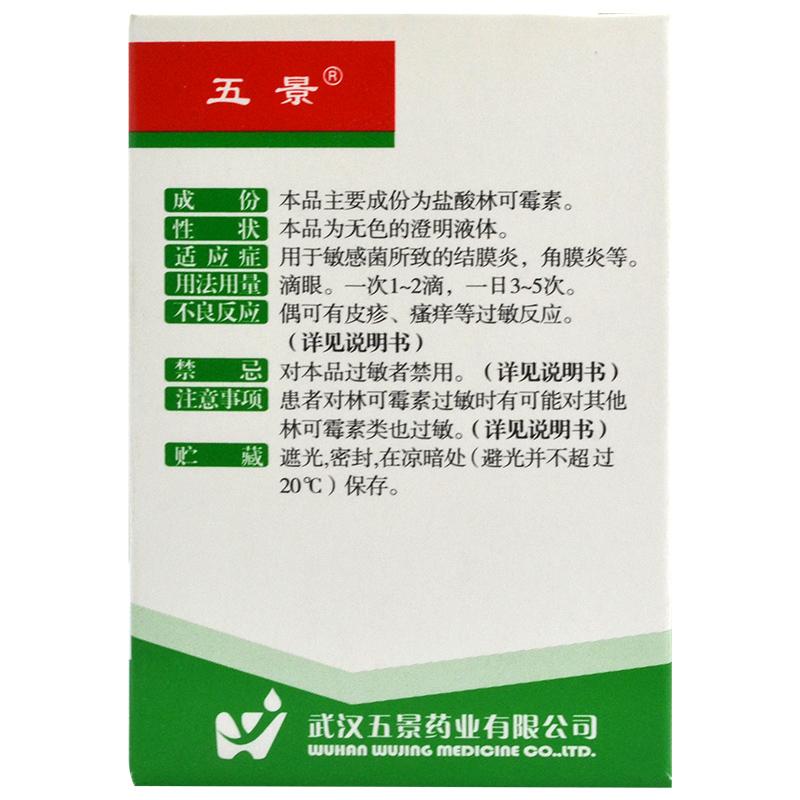 盐酸林可霉素滴眼液8ml:0.2g