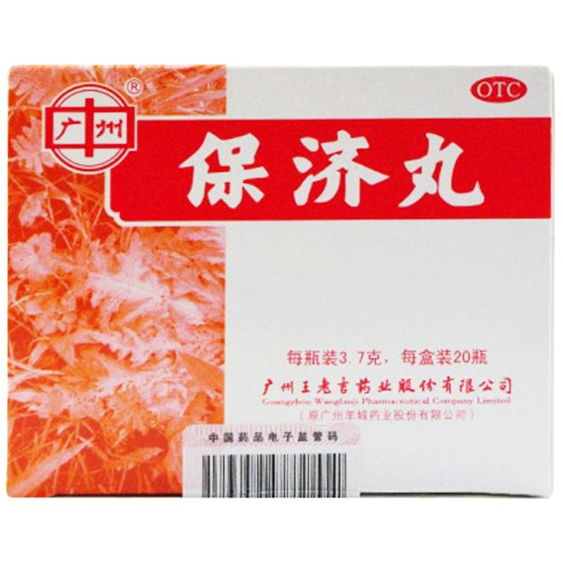 广州 保济丸 3.7g*20瓶