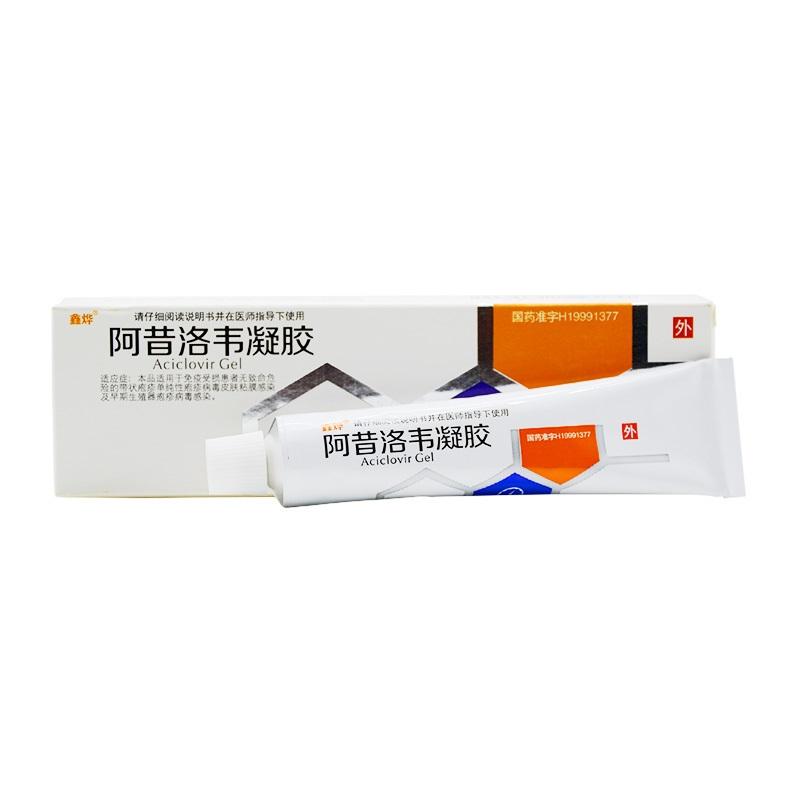 阿昔洛韦凝胶20g(10g:0.1g)