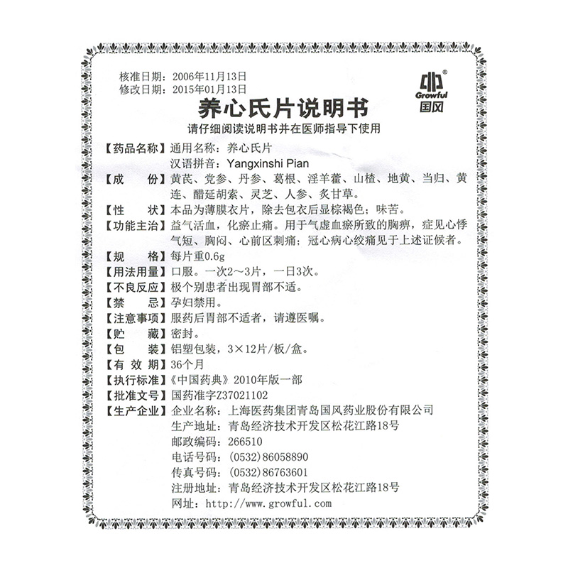 养心氏片0.6gx36片