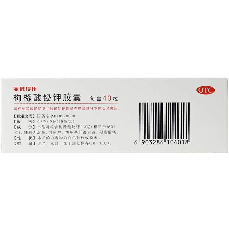 枸橼酸铋钾胶囊(丽珠得乐)40粒/盒