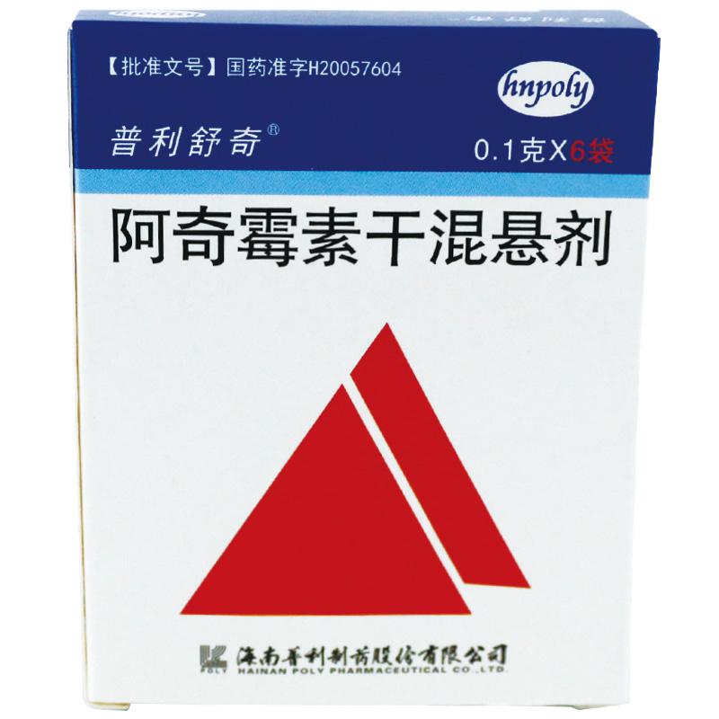 阿奇霉素干混悬剂0.1g*6袋
