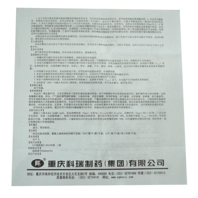 盐酸环丙沙星片0.25g*10s 薄膜衣