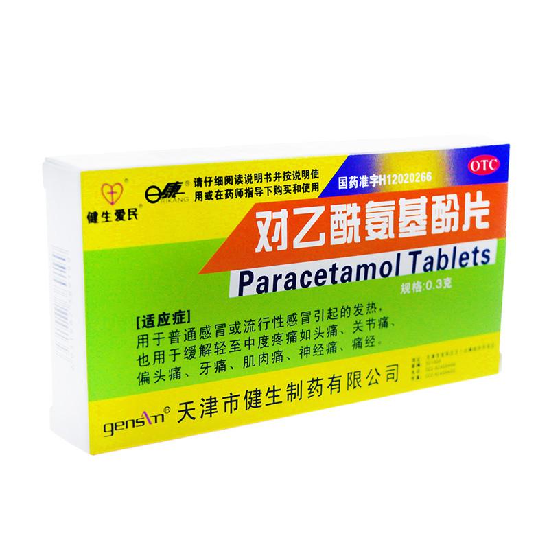对乙酰氨基酚片0.3g*24片