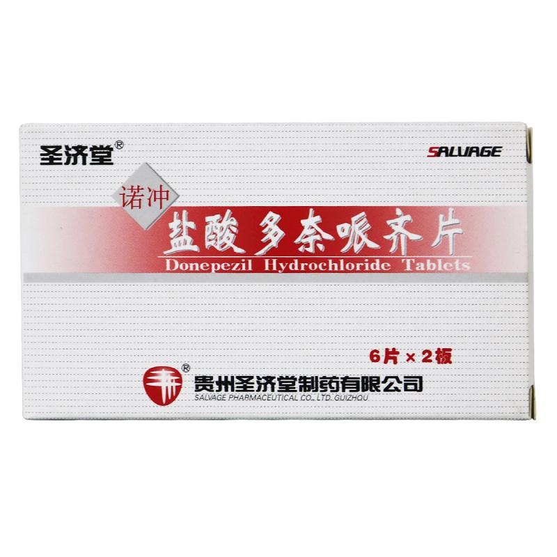 盐酸多奈哌齐片5mg*12s/盒 薄膜衣片