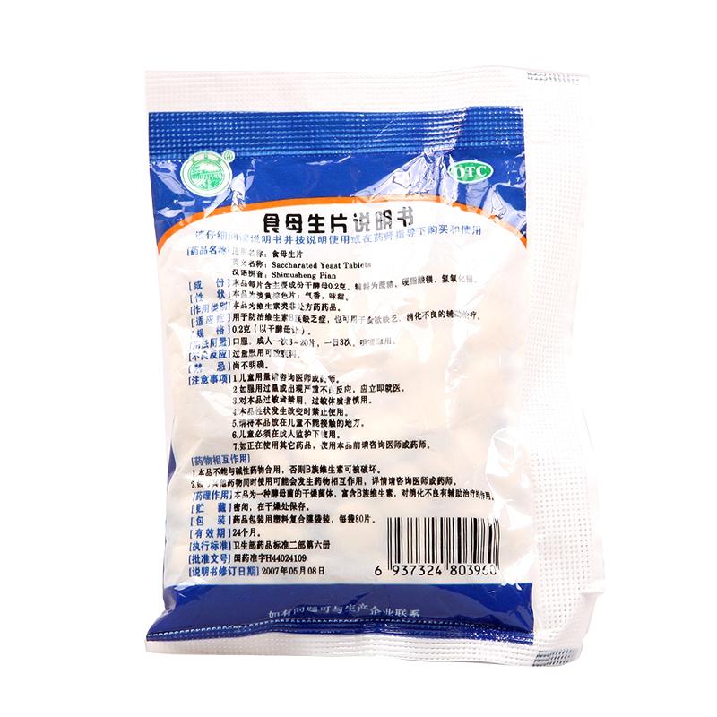 食母生片0.2g*80片*100袋/包