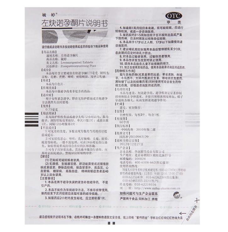 左炔诺孕酮片(毓婷)0.75mg*2片