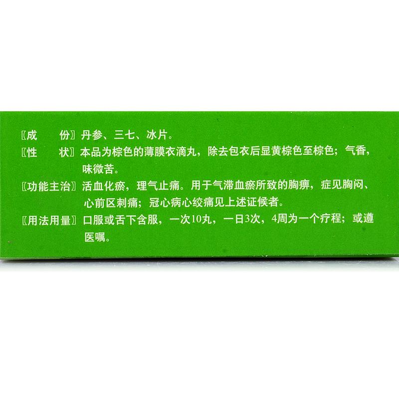 天士力 复方丹参滴丸(薄膜衣) 27mg*180丸