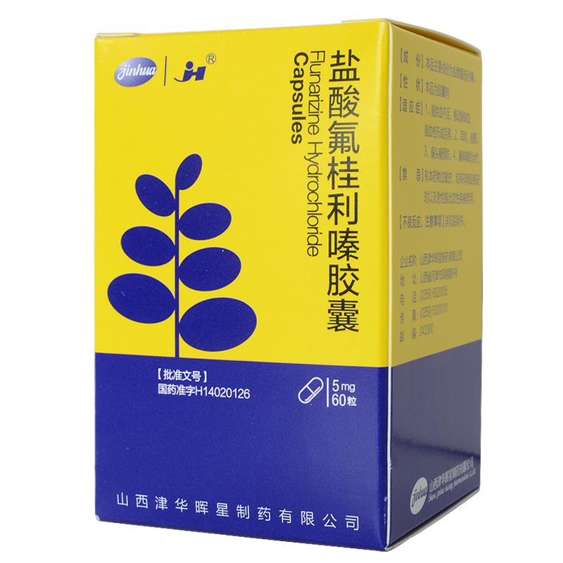 盐酸氟桂利嗪胶囊5mg*60粒