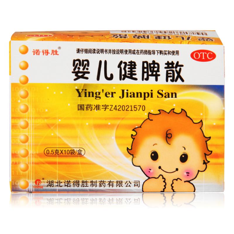 婴儿健脾散0.5g*10袋/盒