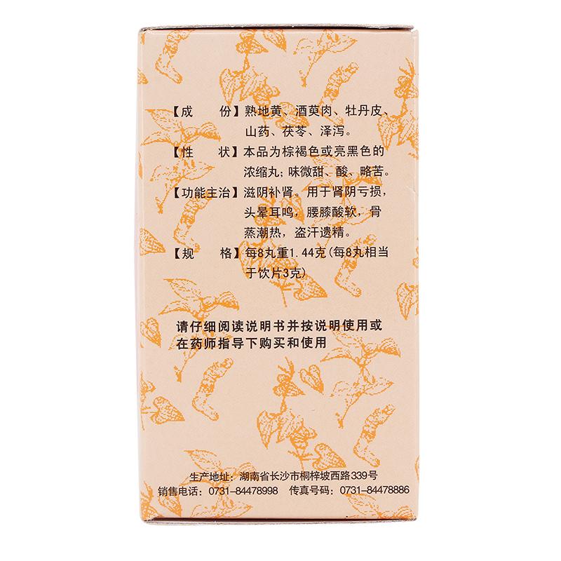 六味地黄丸(浓缩丸)200丸(每8丸相当于原药材3g