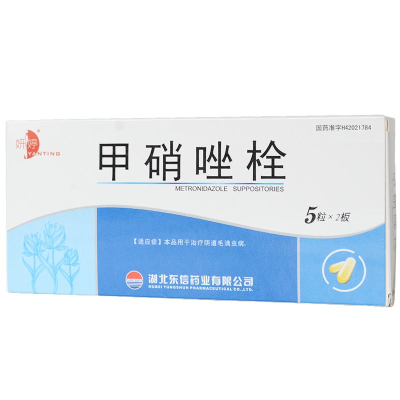 甲硝唑栓0.5g*10粒