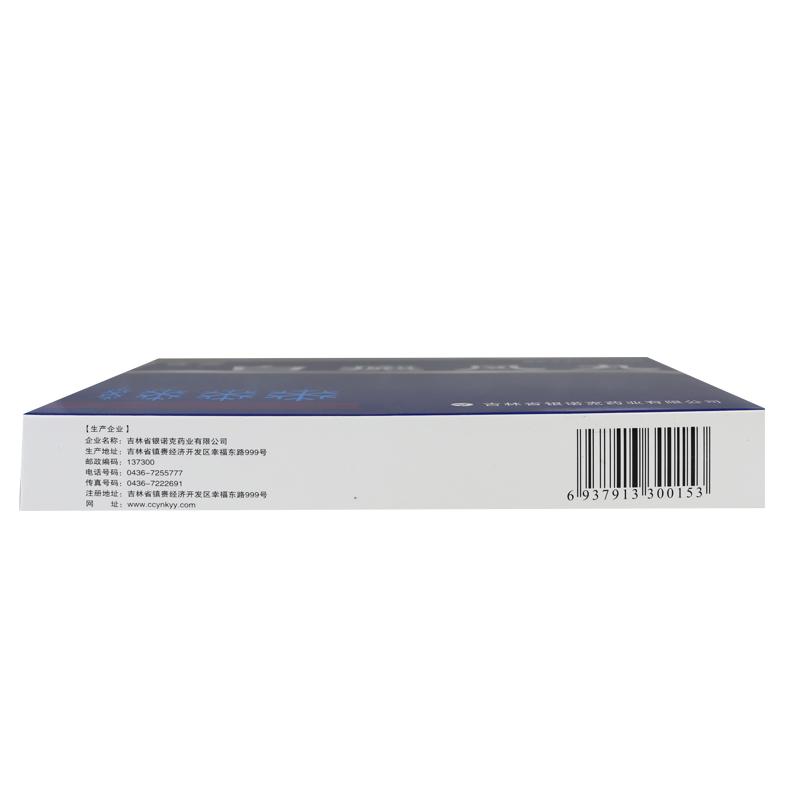 白癜风丸30丸*1板*2小盒(每10丸重2g)